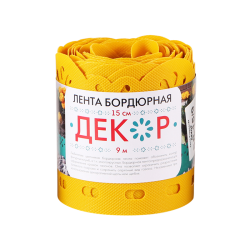 Лента бордюрная садовая Декор БД 15/9 желтая